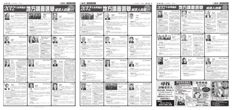 2012-council-election