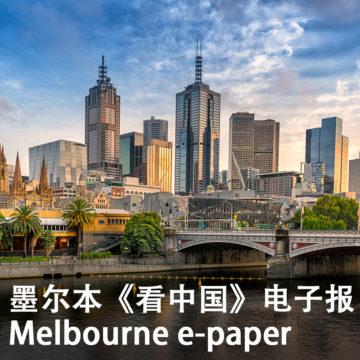 melbourne-e-paper